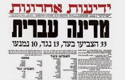 """הכנה לבחינת הבגרות בהיסטוריה – העברת שאלת ארץ ישראל לאו""""ם"""