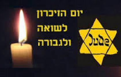 הכנה לבחינת הבגרות בהיסטוריה – תמורות בזכרון עיצוב השואה